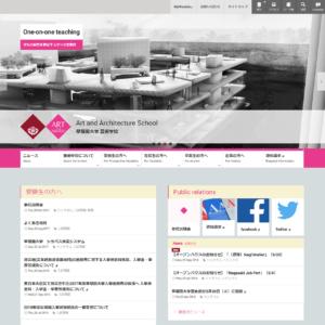 早稲田大学芸術学校の画像