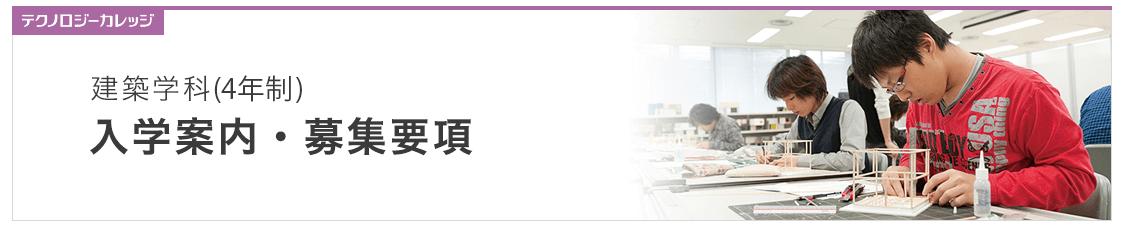 日本工学院の画像
